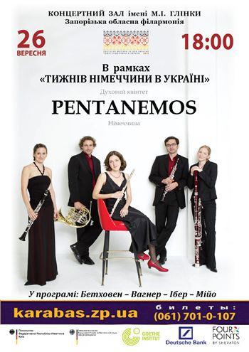 Концерт Духовой квинтет «PentAnemos» (Германия) в Запорожье