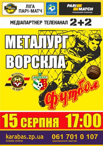 спортивное событие Металлург (Запорожье) - Ворскла (Полтава) в Запорожье