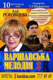 спектакль Варшавская мелодия 2 в Харькове - 1