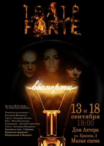 спектакль Мистическая драма «Взаперти» в Харькове