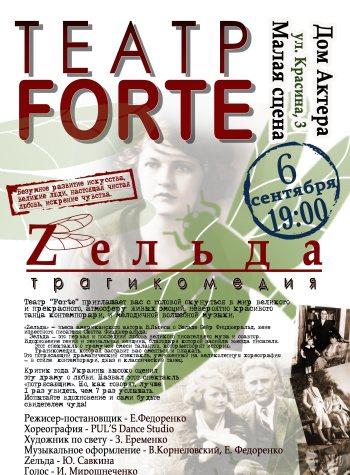 спектакль Трагикомедия «Zельда» в Харькове