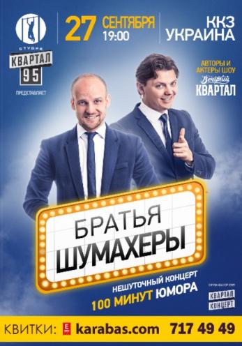Концерт Братья Шумахеры в Харькове - 1