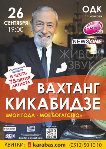 Концерт Вахтанг Кикабидзе в Николаеве - 1