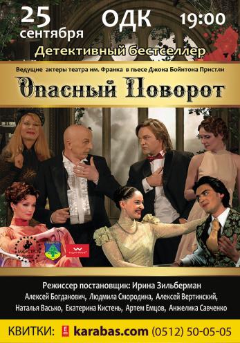 спектакль Опасный поворот в Николаеве