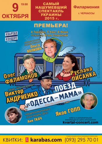 спектакль Поезд «Одесса-мама» в Черкассах - 1