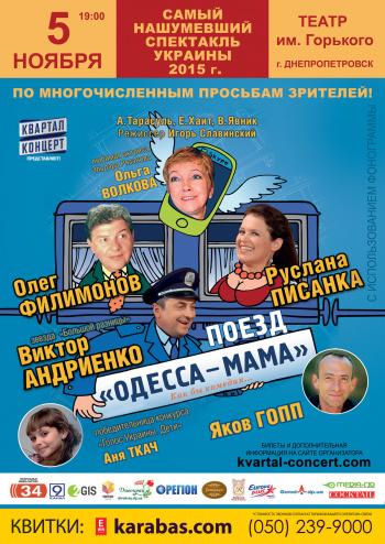 спектакль Поезд «Одесса-мама» в Днепропетровске