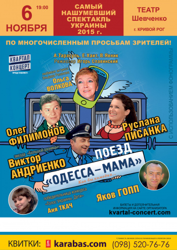 спектакль Поезд «Одесса-мама» в Кривом Роге - 1