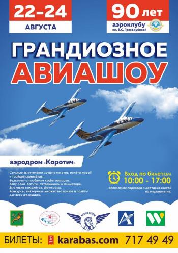 фестиваль Грандиозное Авиашоу в Харькове
