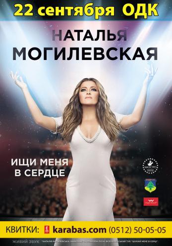 Концерт Наталья Могилевская в Николаеве - 1