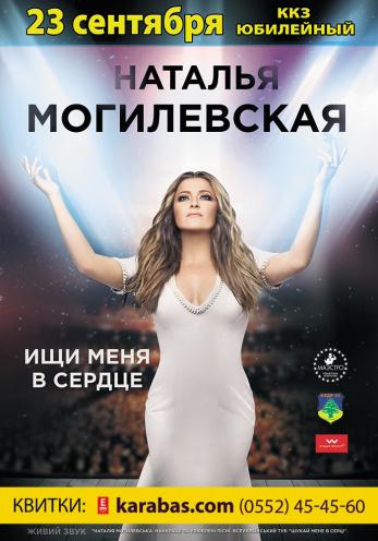 Концерт Наталья Могилевская в Херсоне - 1