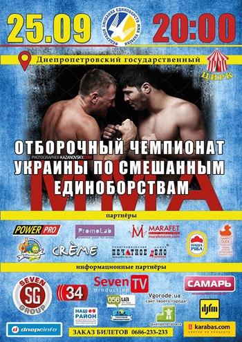 спортивное событие Чемпионат Украины по смешанным единоборствам в Днепропетровске
