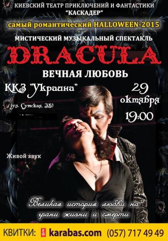 спектакль Дракула. Вечная Любовь в Харькове - 1