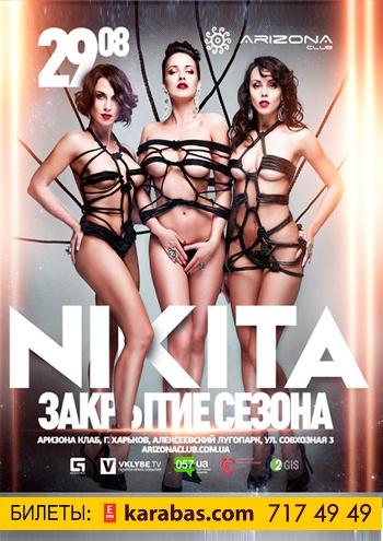 Концерт NIKITA в Харькове - 1