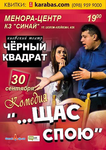 спектакль Черный Квадрат. ...Щас спою в Днепропетровске