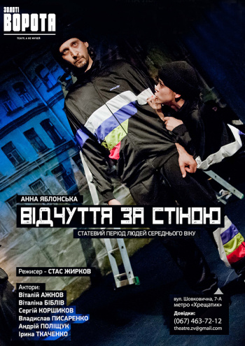 спектакль Ощущение за стеной в Киеве