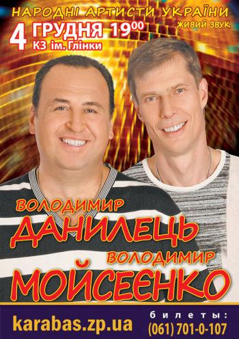 спектакль В. Данилец и В. Моисеенко («Кролики») в Запорожье