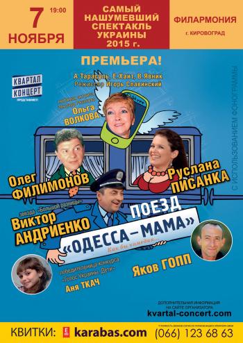 спектакль Поезд «Одесса-мама» в Кировограде