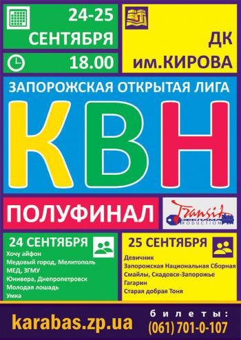 фестиваль КВН в Запорожье