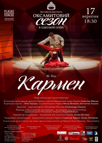 спектакль Кармен в Одессе
