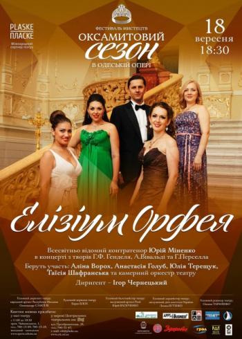 Концерт Элизиум Орфея в Одессе
