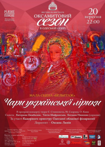 Концерт Чары украинской лирики в Одессе