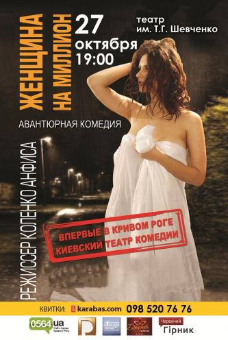 спектакль Женщина на миллион в Кривом Роге - 1