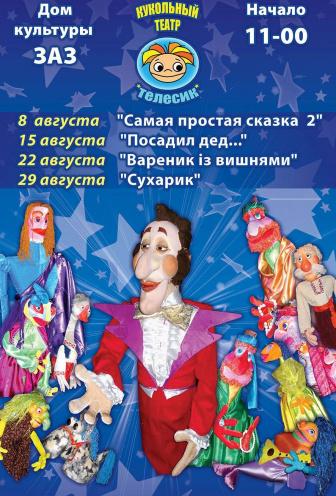 спектакль Сухарик в Запорожье