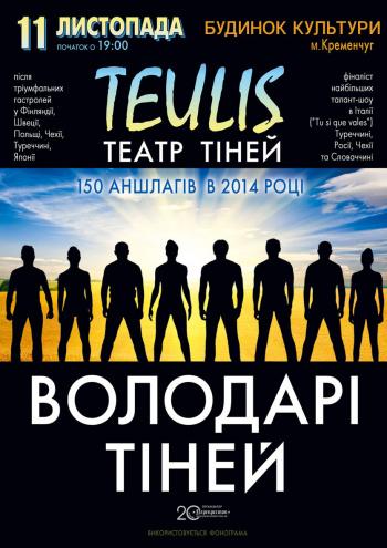 спектакль Театр Теней «Teulis» в Кременчуге - 1