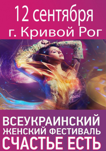 фестиваль Всеукраинский женский фестиваль «Счастье есть» в Кривом Роге