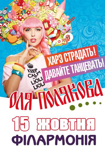 Концерт Оля Полякова в Хмельницком - 1