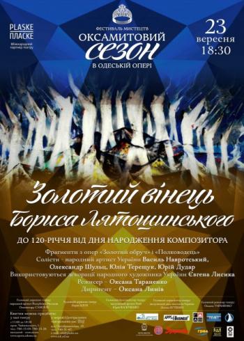 Концерт Концерт «Золотий вінець Лятошинського» в Одессе