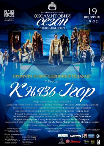 спектакль Князь Игорь в Одессе