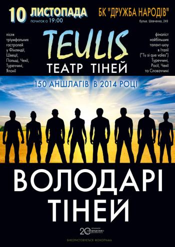 спектакль Театр Теней «Teulis» в Черкассах - 1