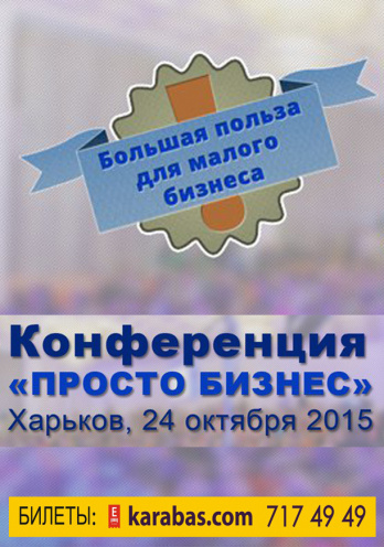 семинар Конференция «Просто Бизнес» в Харькове