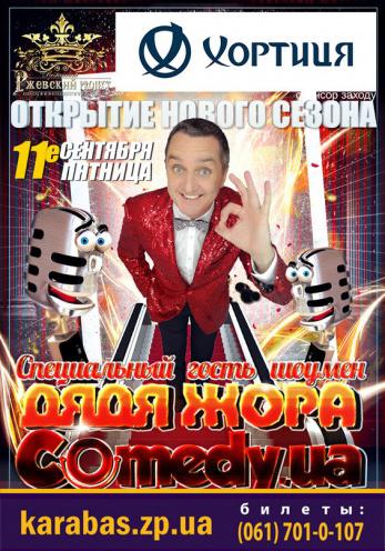 Концерт Открытие нового сезона в Запорожье