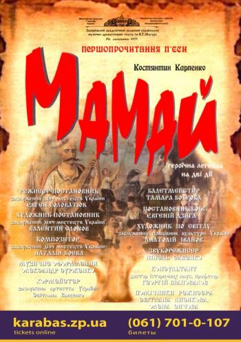 спектакль Мамай в Запорожье