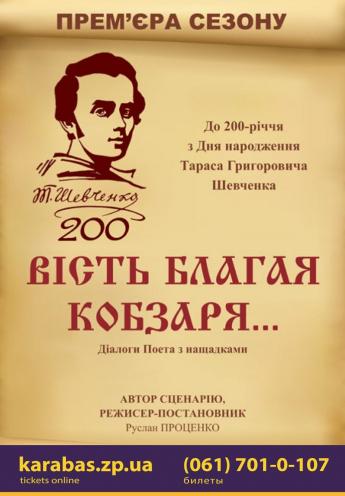 спектакль Весть благая Кобзаря... в Запорожье