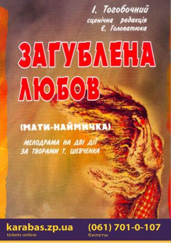 спектакль Потерянная любовь в Запорожье