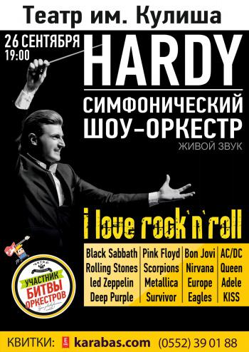 """Концерт Симфонический оркестр """"Hardy Orchestra"""" в Херсоне"""
