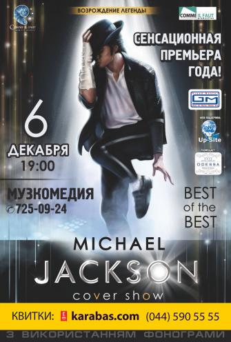Концерт «Michael Jackson Cover Show» в Одессе - 1
