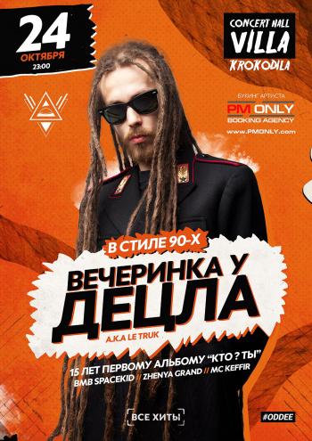 Концерт Децл в Полтаве - 1
