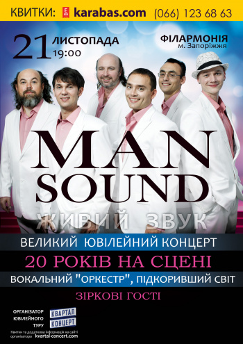 Концерт Man Sound в Запорожье - 1