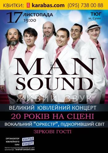 Концерт Man Sound в Сумах - 1