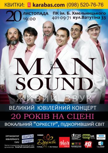 Концерт Man Sound в Кривом Роге - 1