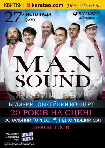 Концерт Man Sound в Тернополе - 1