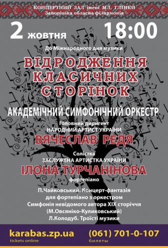 Концерт Возрождение классических страниц в Запорожье