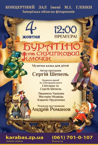 Концерт Буратино и Скрипичный ключик в Запорожье
