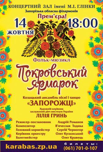 Концерт Фольк-мюзикл Покровская ярмарка в Запорожье