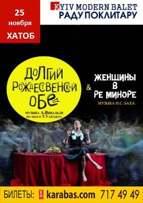 спектакль «Киев модерн-балет» Раду Поклитару в Харькове