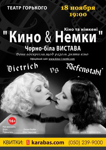 спектакль Кино и Немки в Днепре (в Днепропетровске) - 1
